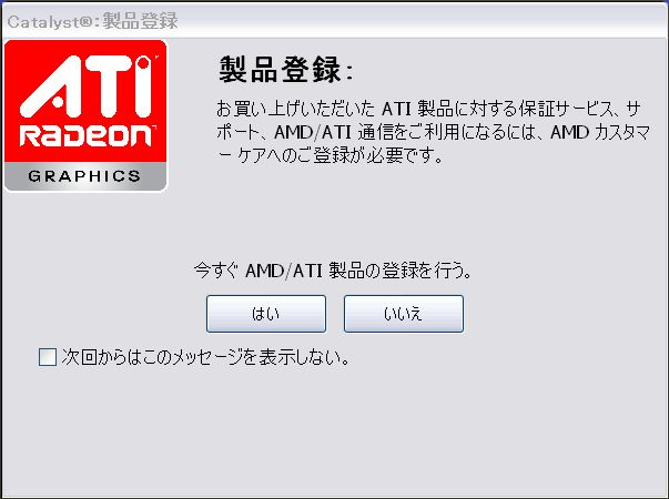 Ati_registration_001